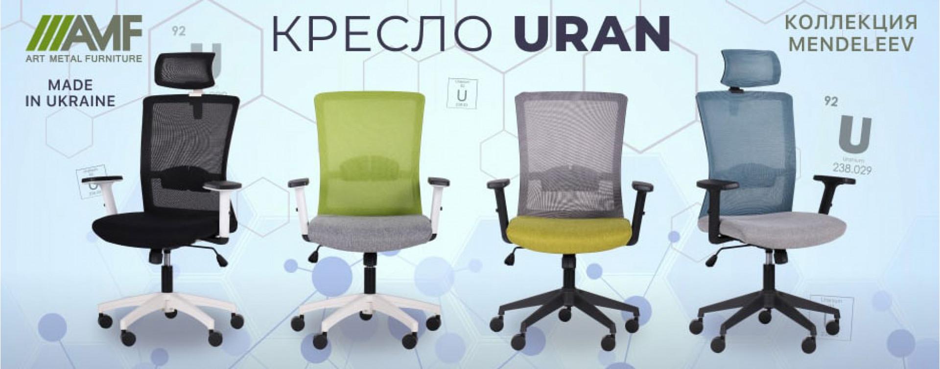 Крісло Uran